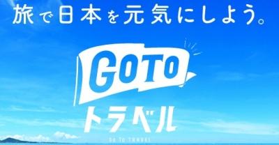 Go Toトラベルキャンペーンのご利用は青山シニアトラベルで!